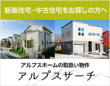 新築住宅・中古住宅をお探しの方へ